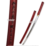Bishamon Sharp Shirasaya Samurai Katana Sword with Kanji Engraved Red